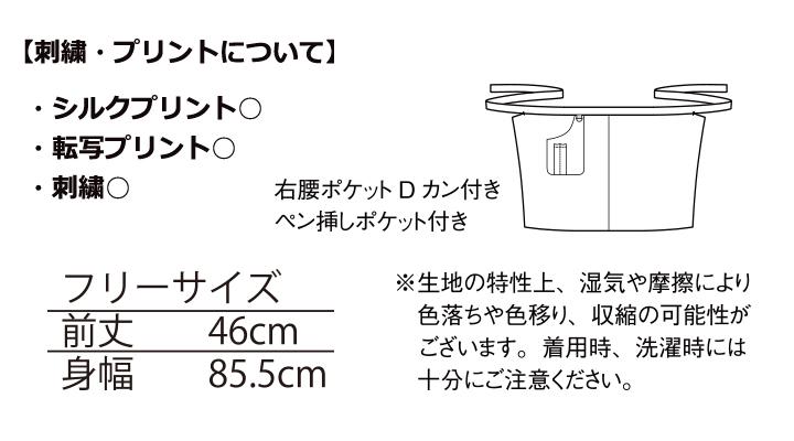 BM-FK7150 ヒッコリーサロンエプロン サイズ表