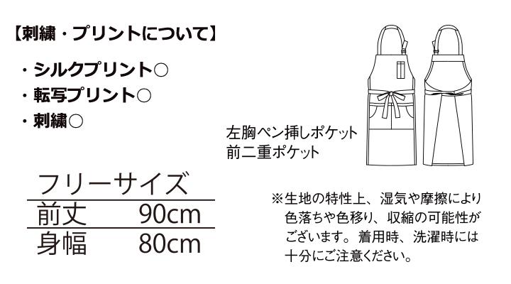 BM-FK7151 ヒッコリー胸当てエプロン サイズ表