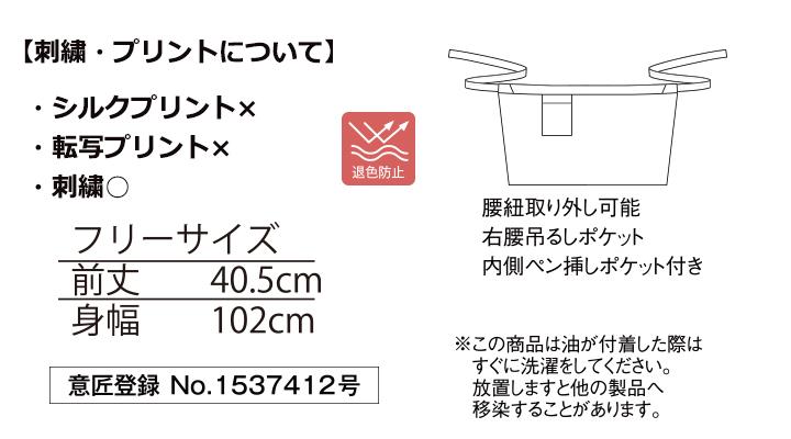 BM-FK7152 和ショートエプロン サイズ表