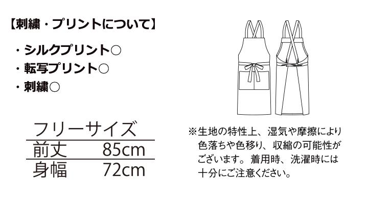 BM-FK7154 デニム胸当てエプロン サイズ表