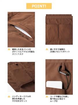 BM-FK7159 胸当てエプロン ポケット スリット ペン挿し