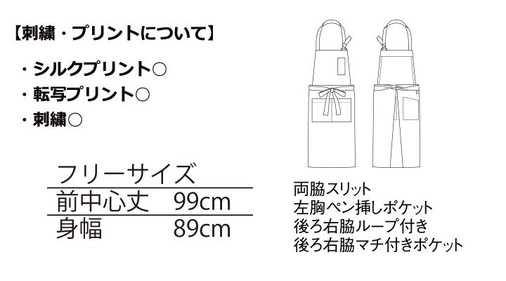 BM-FK7159 胸当てエプロン サイズ表
