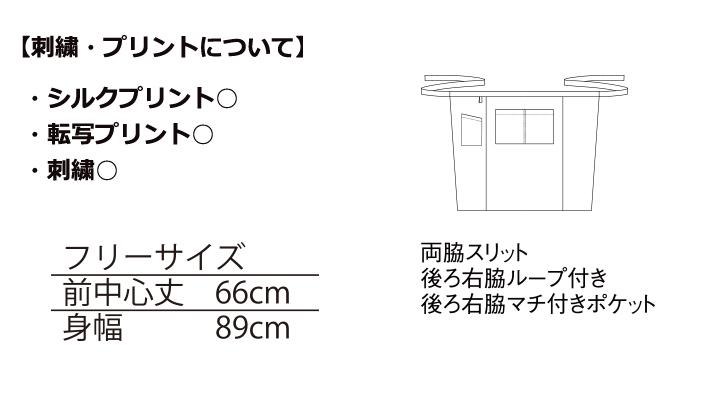 BM-FK7160 サロンエプロン サイズ表