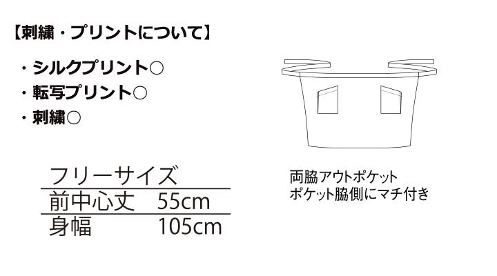 BM-FK7162 サロンエプロン サイズ表