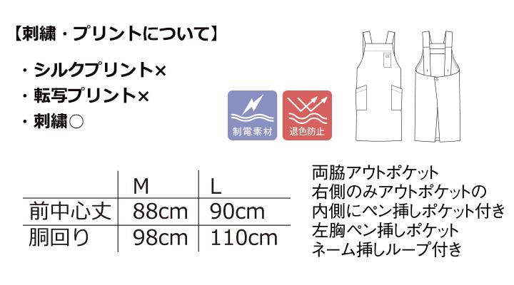 BM-FK7164 H型胸当てエプロン サイズ表