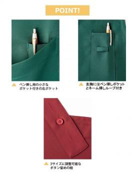 BM-FK7164 H型胸当てエプロン ポケット サイズ調整可能