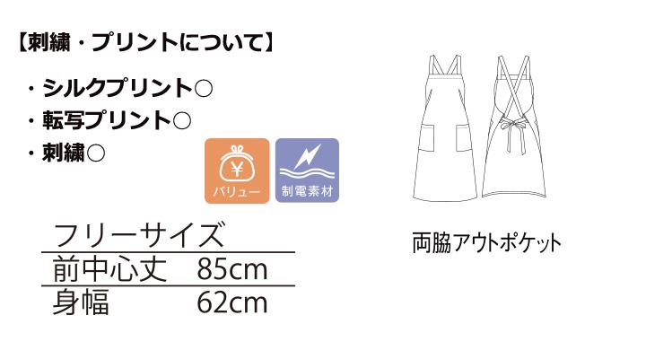 BM-FK7168 胸当てエプロン サイズ表