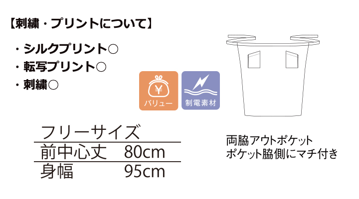 BM-FK7169 ソムリエエプロン サイズ表