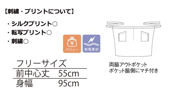 BM-FK7170 ミドルエプロン サイズ表