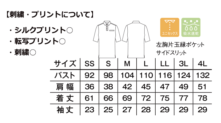 BM-FB4532U 和ニットポロシャツ サイズ表