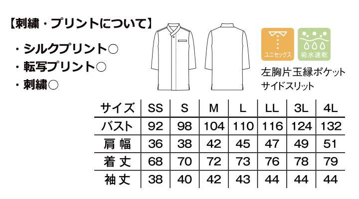 BM-FB4533U 和衿ニットシャツ サイズ表