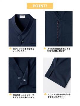 BM-FB4533U 和衿ニットシャツ 機能 オープンカラー スリット