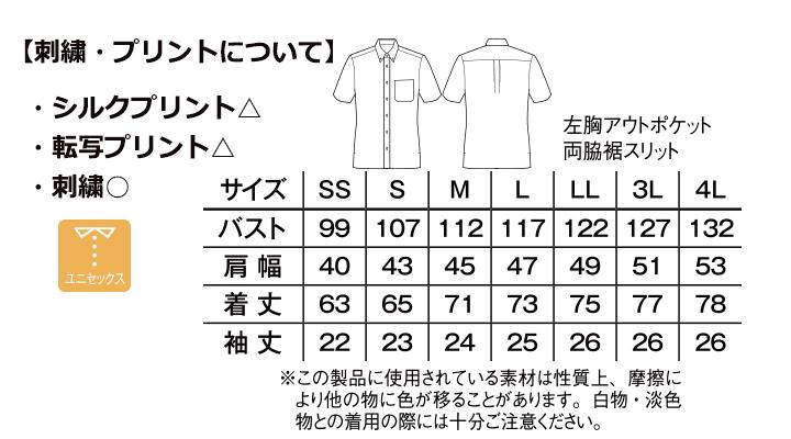 BM-FB4541U アロハシャツ(貝柄) サイズ表