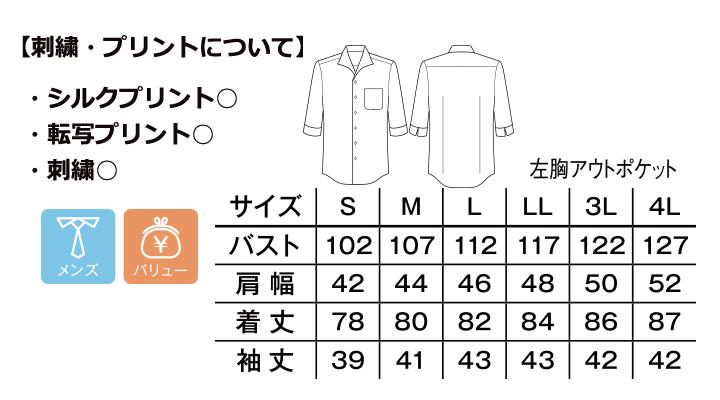 BM-FB5034M メンズイタリアンカラー七分袖シャツ サイズ表