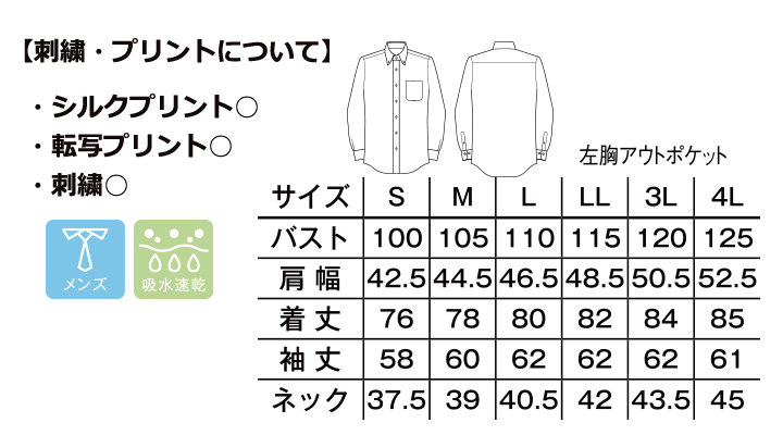 BM-FB5035M 吸水速乾メンズ長袖シャツ サイズ表