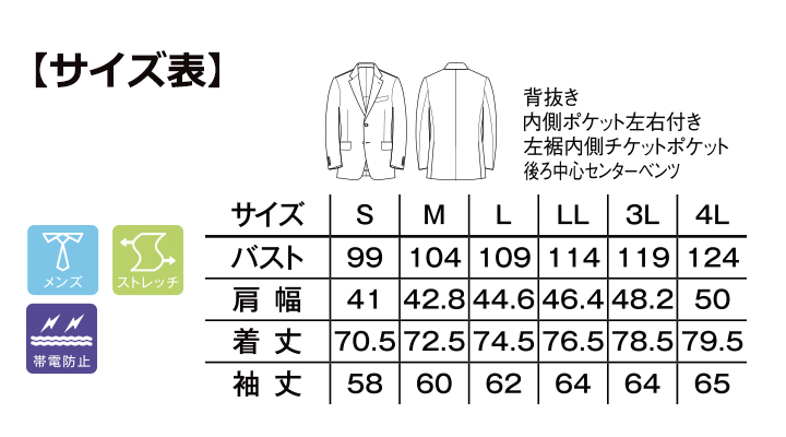 FJ0006M メンズストレッチジャケット サイズ表
