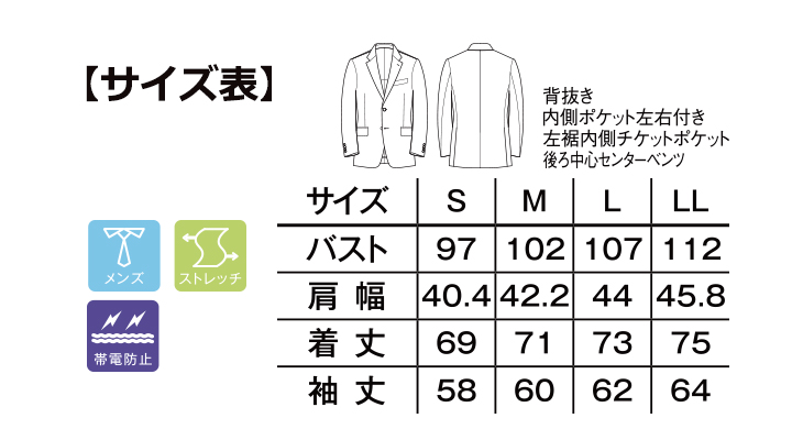 FJ0007M メンズスリムストレッチジャケット サイズ表