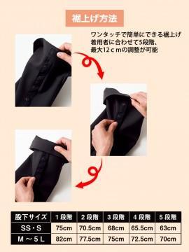 BM-FP6707U 裾上げらくらくスリムパンツ 裾上げ機能
