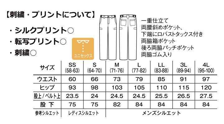 BM-FP6706U ヒッコリーパンツ サイズ表