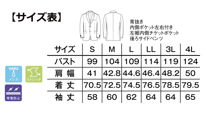FJ0011M メンズストレッチジャケット サイズ表