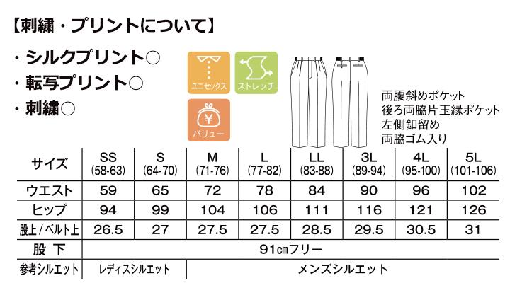 BM-FP6705U 脇ゴムツータックパンツ サイズ表