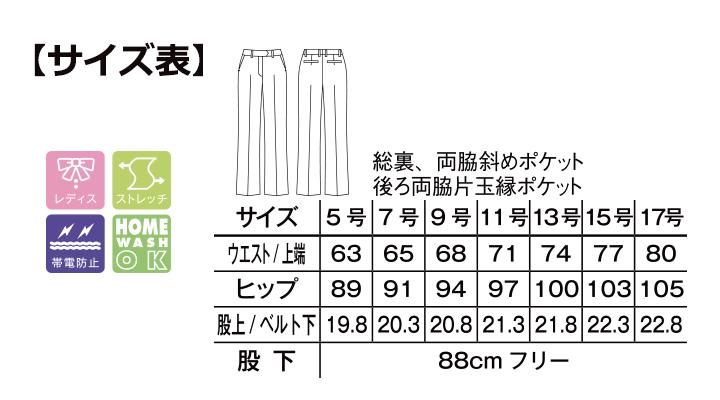 BM-FP6316L レディスストレッチパンツ サイズ表