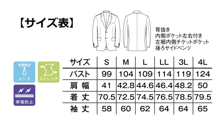FJ0013M メンズストレッチジャケット サイズ表