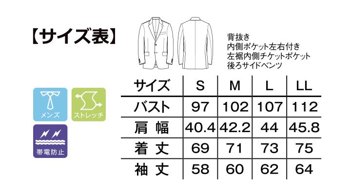 FJ0014M メンズスリムストレッチジャケット サイズ表