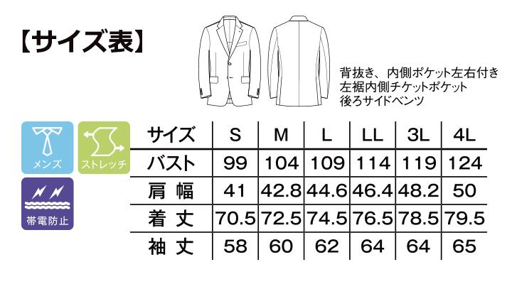 FJ0015M メンズジャケット サイズ表