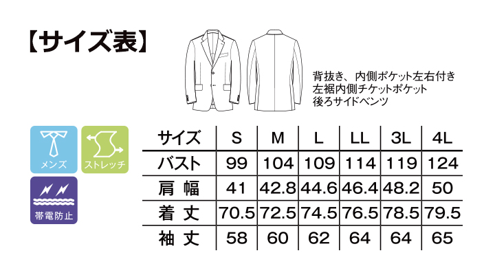 FJ0016M メンズジャケット サイズ表