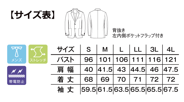 FJ0017M メンズカジュアルジャケット サイズ表