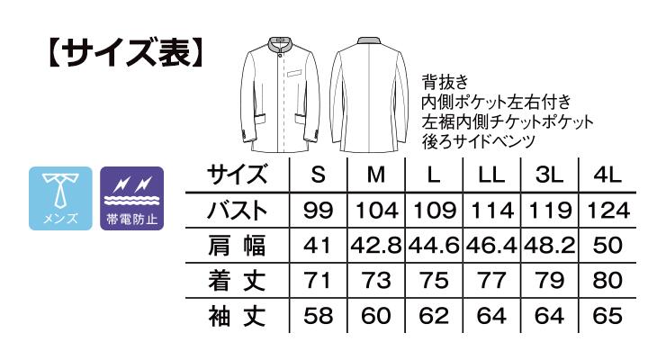 FJ0018M メンズマオカラージャケット サイズ表