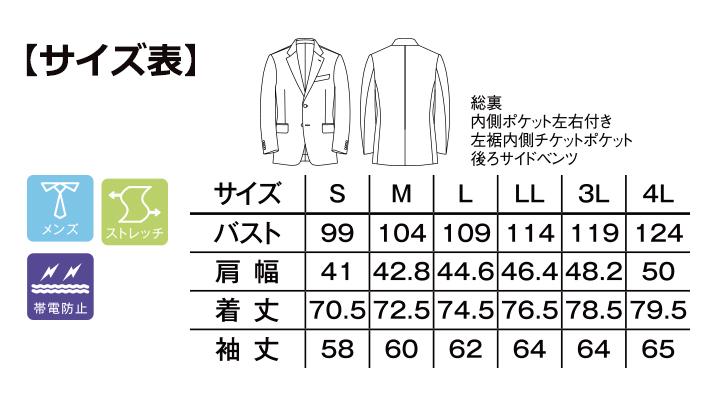 FJ0020M メンズストレッチジャケット サイズ表
