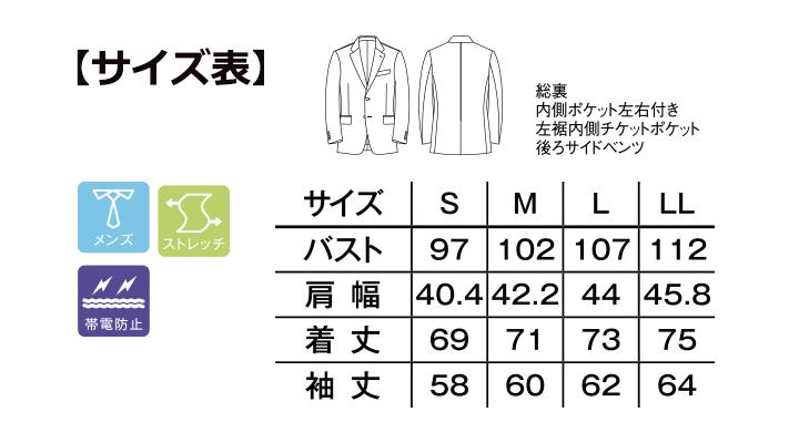 FJ0021M メンズスリムストレッチジャケット サイズ表