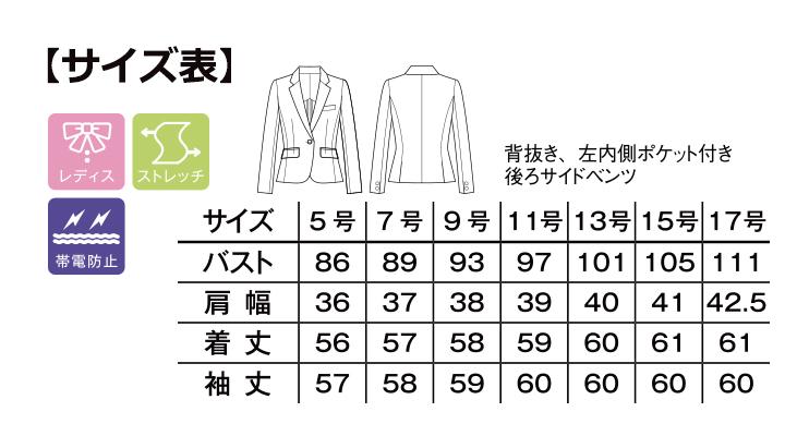 FJ0309L レディスジャケット サイズ表