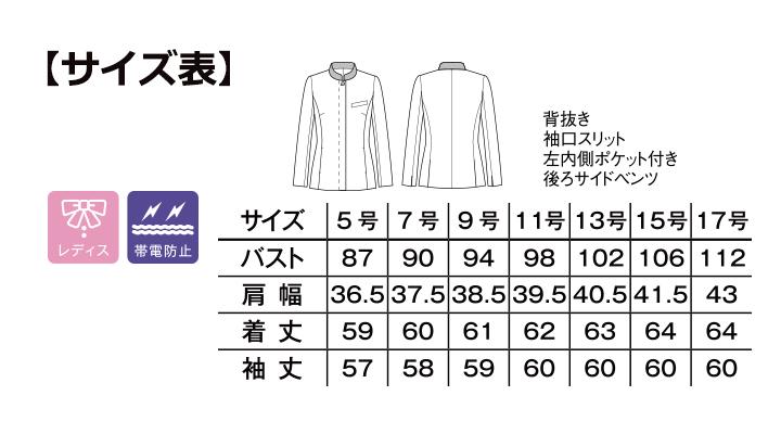 FJ0312L レディスマオカラージャケット サイズ表