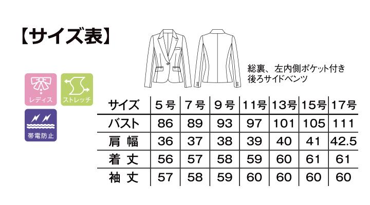 FJ0314L レディスストレッチジャケット サイズ表