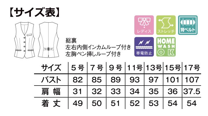 FV1308L レディスベスト サイズ表