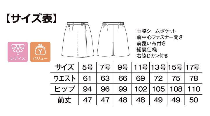 FC3002L ラップキュロット サイズ表