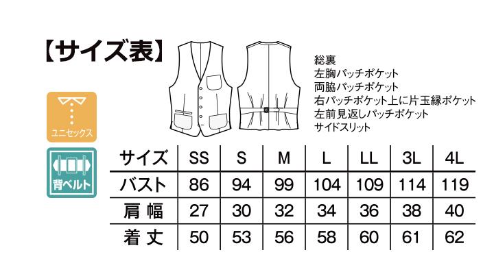 FV1701U ヒッコリーベスト サイズ表