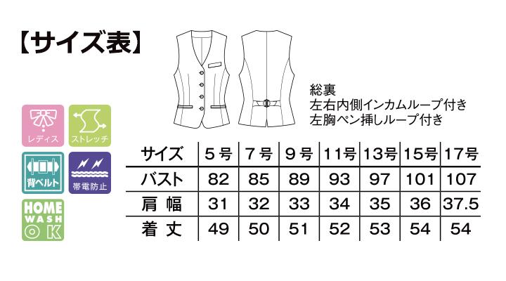 FV1310L レディスベスト サイズ表