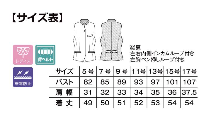 FV1311L レディスマオカラーベスト サイズ表
