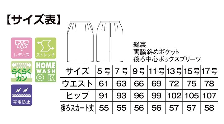 FS2004L レディスストレッチスカート サイズ表