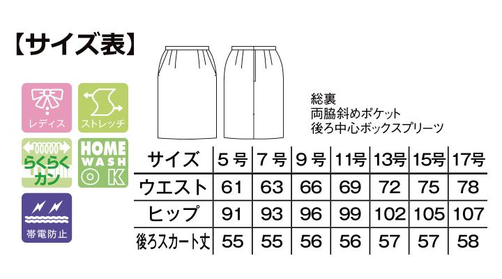 FS2005L レディスストレッチスカート サイズ表