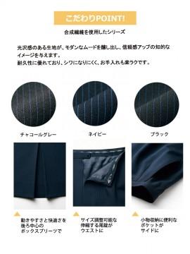 FS2006L レディスストレッチスカート 機能 ボックスプリーツ 伸縮式尾錠