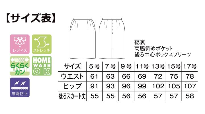 FS2007L レディスストレッチスカート サイズ表