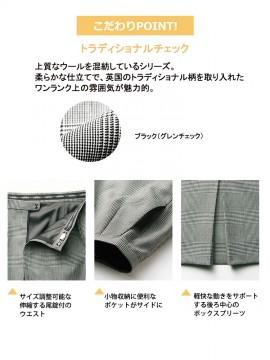 FS2007L レディスストレッチスカート 機能 伸縮式尾錠 ボックスプリーツ