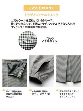 FS2008L レディスストレッチスカート 機能 伸縮式尾錠 ボックスプリーツ