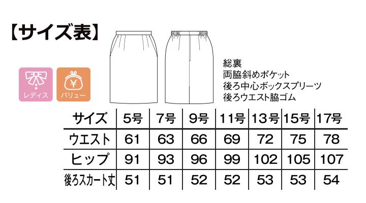 FS2009L レディススカート サイズ表