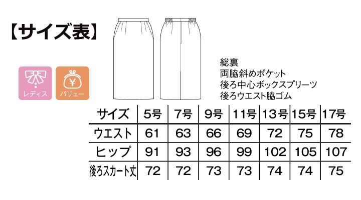 FS2010L レディスロングスカート サイズ表